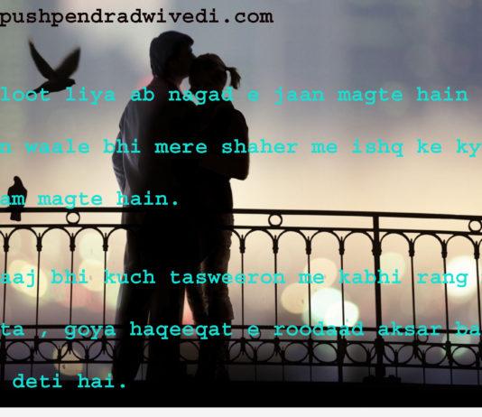 urdu quotes in hindi दिल लूट लिया अब नगद ए जान मांगते हैं ,