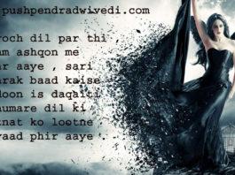 quotes on darkness in hindi खरोंच दिल पर ज़ख्म अश्क़ों में निकल आये ,,