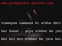 deep dark quotes about life रुस्वाई ज़माने की सिखा देती है हुनर ,