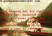 quote on darkness in hindi ज़बान ख़ामोश है फिर भी आँखों में अदावत है ,