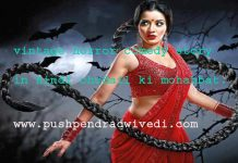 vintage horror comedy story in hindi chudail ki mohabbat ,