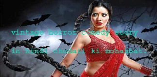 vintage horror comedy story in hindi chudail ki mohabbat ,
