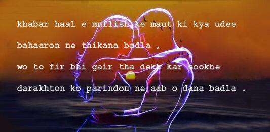 #urduquotes खबर हाल ए मुफ्लिश के मौत की क्या उड़ी बहारों ने ठिकाना बदला ,